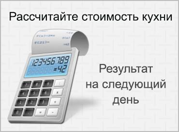 Рассчитайте стоимость кухни